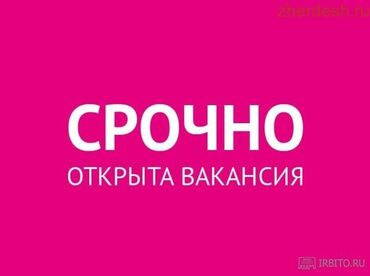 Медицина, фармацевтика - Бишкек: Фармацевт. 5/2