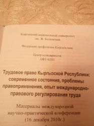 """преподаватель в Кыргызстан: """"Трудовое право КР: современное состояние, проблемы применения, опыт"""