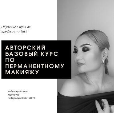 диски борбет а в Кыргызстан: Курсы | Мастера татуажа, Бровисты | Выдается сертификат, Предоставление расходного материала, Предоставление моделей