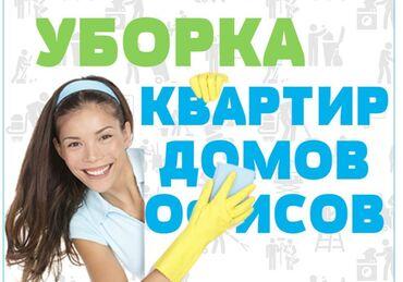 Уборщицы, технички - Кыргызстан: ИЩУ РАБОТУ! ЖУМУШ ИЗДЕЙМ! УБОРКА! ПОДРАБОТКА!