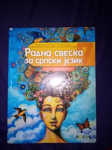 Knjige, časopisi, CD i DVD | Smederevska Palanka: Radna sveska za srpski jezik. Dobro očuvana. Za sedmi razred