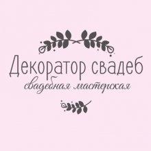В студию оформление торжеств в Бишкек