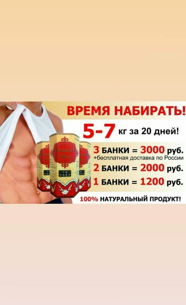 Самюнвен! 100% гарантия набора мышечной массы! в Сокулук