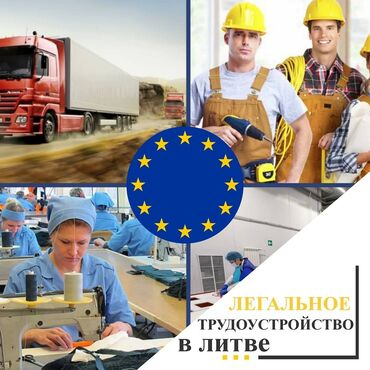 рабочий строитель в Кыргызстан: Легальная работа в Литве  Разрешение No 000443  По годовой рабочей виз
