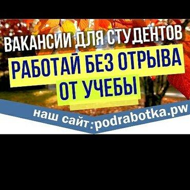 Специально для студентов Бишкека открыты несколько вакансий по разным  в Бишкек