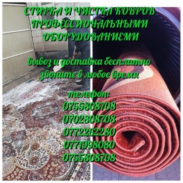 Чистка ковров чистим по турецких в Бишкек