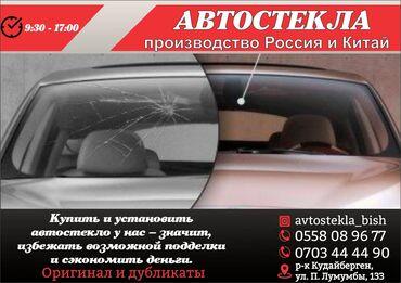 ���������� ������������������ �������� �� �������������� в Кыргызстан: Автостекла в Бишкеке, производство Россия и Китай У нас самый большой
