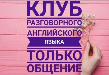 услуги переводчика в Кыргызстан: Клуб развития навыков общения на Английском языке.  Снятие барьера об