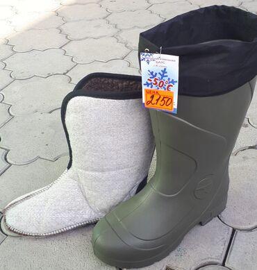 Сапоги ЭВА -50градусов мужские и женские -65 градусов 2500