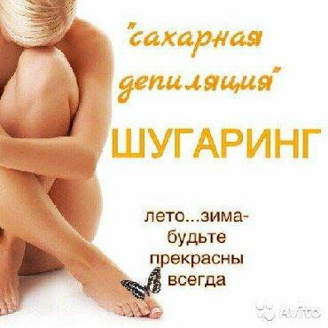 сахарная депиляция шугаринг в Кыргызстан: ШУГАРИНГ ВЫЕЗД!!ШУГАРИНГ ВЫЗОВ!!АННАШугаринг на выезд !!! Шугаринг!!