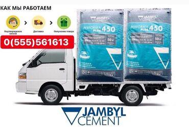 htc 400 в Кыргызстан: Цемент | M-400, M-500 | Гарантия