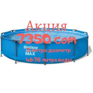 Бассейн-купить - Кыргызстан: Продаётся бассейн, доставка по всему кыргызстану Описание Каркасный ба