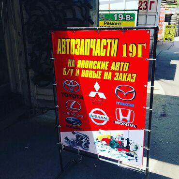audi rs 7 4 tfsi в Кыргызстан: Продаю авто запчасти на японские Авто Мы Находимся рынок кудайберген к