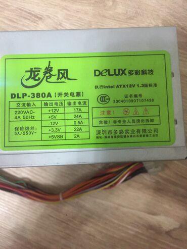 Блок питания Deluxe DLP-380A. Мощность 380ватт. Полностью рабочий. Не