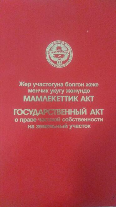 продам пескоструй в Кыргызстан: Продам 5 соток Строительство от собственника