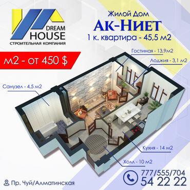 Продается квартира: 1 комната, 46 кв. м