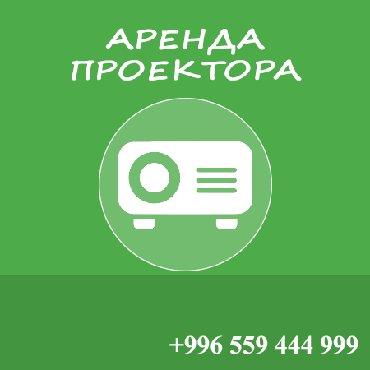 аренда/прокат проектора и экрана выгоднопроектор 450сом/сутки в Бишкек