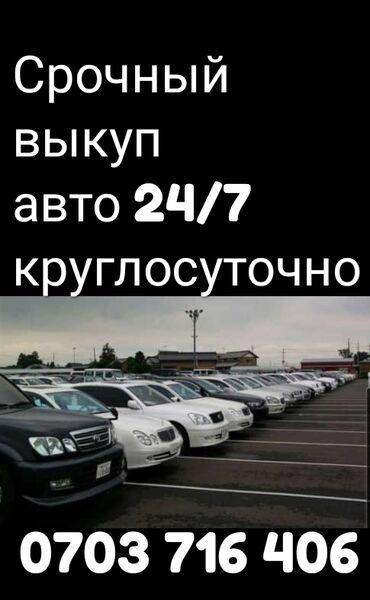 Срочно купим ваше авто круглосуточно 24/7 Выезжаем в регионы Выкуп ава
