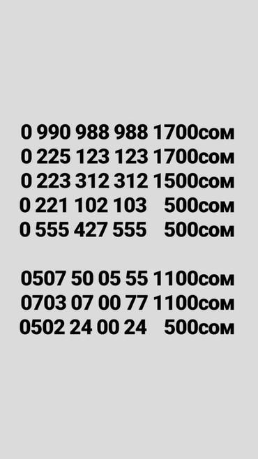 SIM-карты в Кыргызстан: Красивые номера! по доступной цене