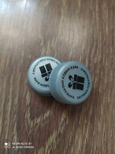 Личные вещи - Чункурчак: Акционные крышки от кока кола есть буква А,В,М,О меняю на айфон X