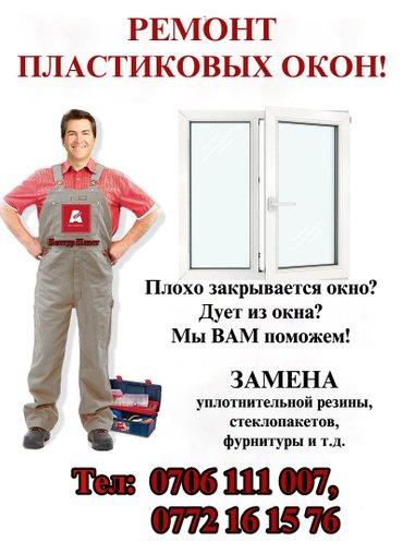 Терезенизден суук кирсе, бизге кайрылыныз! в Бишкек