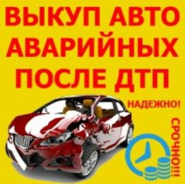 Honda  в Бишкек