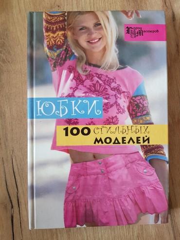 стильные оксфорды в Кыргызстан: Хотите научится шить стильные, соблазнительные юбки? Тогда эта книга