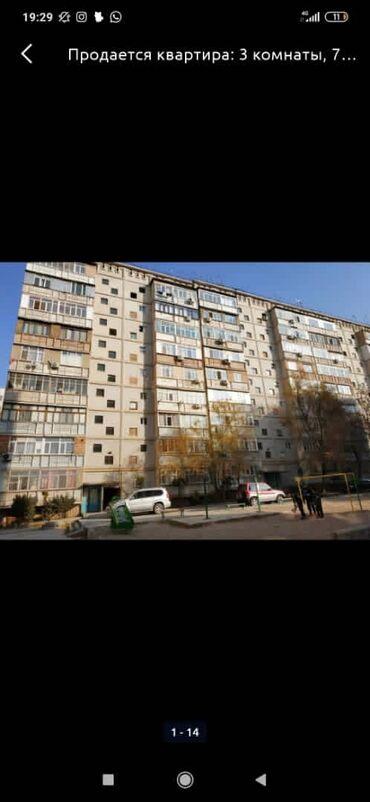 доски 188 3 х 105 9 см настенные в Кыргызстан: Продается квартира: 1 комната, 44 кв. м