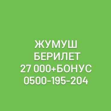 Поиск сотрудников (вакансии) - Кыргызстан: Сатуучуга жардамчы керек. Тез арада. 18жаштан жогору. Можно без опыта