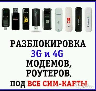 printer mf 4410 в Кыргызстан: Ремонт | Мобильные телефоны, планшеты