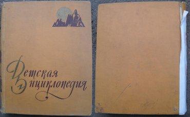 Детская энциклопедия. земля, кора и в Бишкек