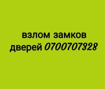 Взлом! замков и дверей в Бишкек