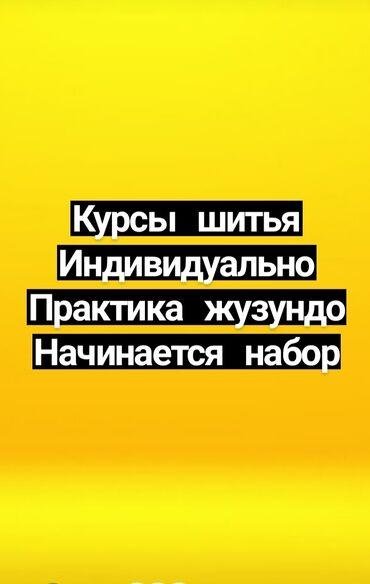 """вещи куча в Кыргызстан: """"курсы шитья"""" индивидуально уйротобуз  практика жузундо только практик"""