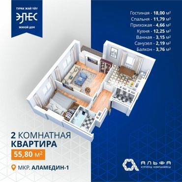 Продается квартира: 2 комнаты, 56 кв. м., Бишкек в Бишкек