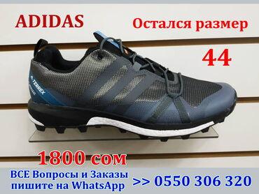 adidas duramo zhenskie в Кыргызстан: Adidas Terrex 355 кроссовки весна-Осень 2019 Распродажа !!! Адидас