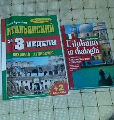 Bakı şəhərində Italyan dilin tez bir zamanda oyrenmeycun kitablar satilir 15