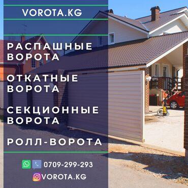 откатные ворота бишкек in Кыргызстан | ДРУГИЕ ТОВАРЫ ДЛЯ ДОМА: Ворота | Автоматические, Распашные, Откатные | Металлические | Гарантия, Бесплатный выезд, Бесплатная доставка