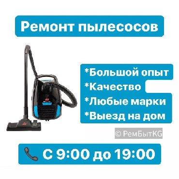 стиральных машин водонагревателей в Кыргызстан: Ремонт пылесосов.  *Качественно и недорого.  *Выезд на дом.  *Оригинал