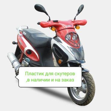 Тюнинг - Кыргызстан: Пластик для скутеров,китайских и японских,в наличии и на заказ.Honda