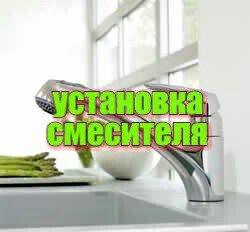 сантехника сантехник сантехнические услуги по городу Бишкек быстро кач в Бишкек