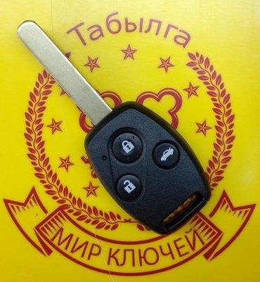 Ключ для honda accord и crv. цена  указана с пропиской в автомобиль. з в Бишкек