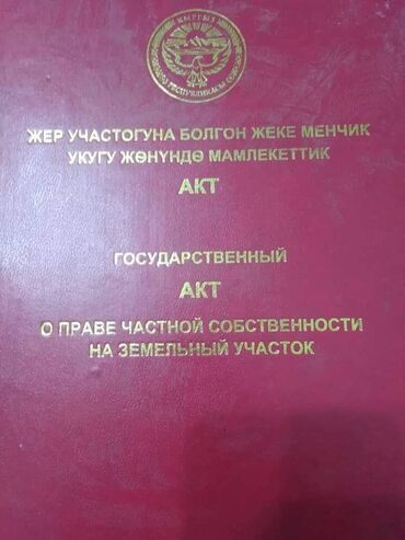 22 соток, Для сельского хозяйства, Собственник, Красная книга