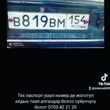 Находки, отдам даром - Ивановка: Утерян тех паспорт тех талон по этому номеру в819вм 154округ иметься