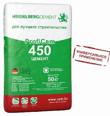 цемент в Кыргызстан: Цемент оптом!!! Хейделберг, сертификат качества!!!