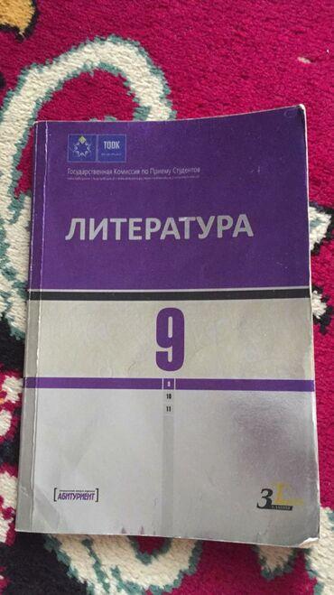 Спорт и хобби в Сумгайыт: Литература-9класс(2AZN)Математика-10класс(3AZN)Математика-11класс(3AZN)Математика