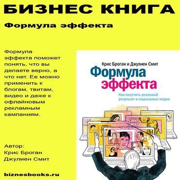 Телефоны из китая - Кыргызстан: Книга на телефон Писать в телеграм: biznesknigi7Формула