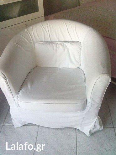 πολυθρόνα με αφαιρούμενο καλύμα σχεδόν καινούργια πωλείται σε πολύ χαμ σε Περιφερειακή ενότητα Θεσσαλονίκης