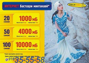 1 000mb 20c 4 000mb 50c 10 000mb 100c  бастахо дар в Душанбе