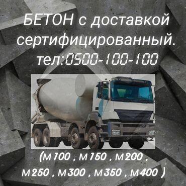 утрожестан 200 цена бишкек в Кыргызстан: Бетон | M-100, M-150, M-200 | Гарантия, Бесплатный выезд, Бесплатная доставка