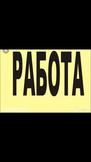 Требуется помощник зав складом. в Бишкек